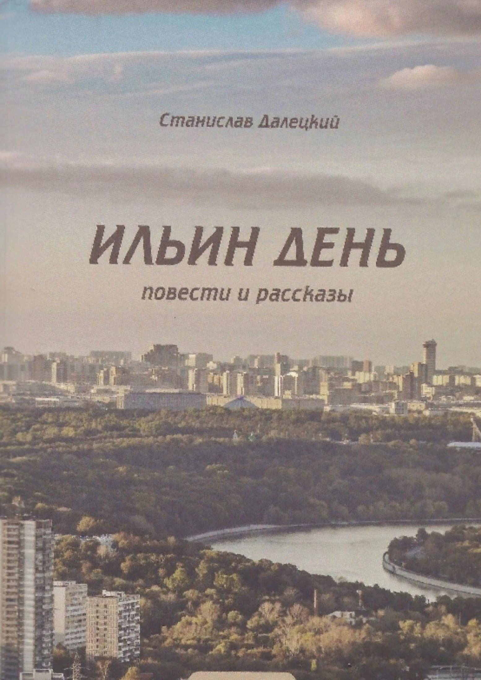 Станислав Владимирович Далецкий. Ильин день. Сборник