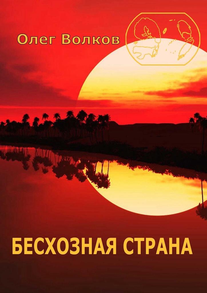 Олег Александрович Волков бесплатно
