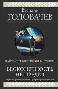 - Бесконечность не предел (сборник)
