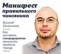 Василий Овчинников - Манифест правильного чиновника. Как заставить госпредприятие приносить прибыль городу