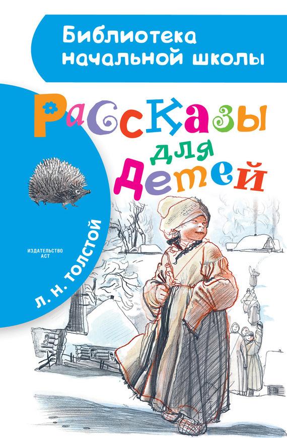 Лев Толстой Рассказы для детей толстой л рассказы сказки басни 1 4 кл