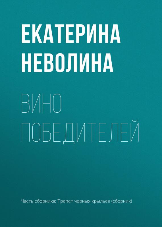 Екатерина Неволина. Вино победителей