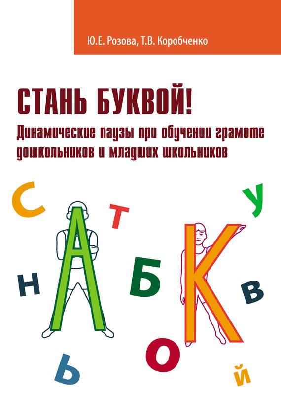 Татьяна Коробченко Стань буквой! Динамические паузы при обучении грамоте дошкольников и младших школьников