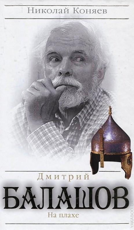 Николай Коняев Дмитрий Балашов. На плахе флаг пограничных войск россии великий новгород