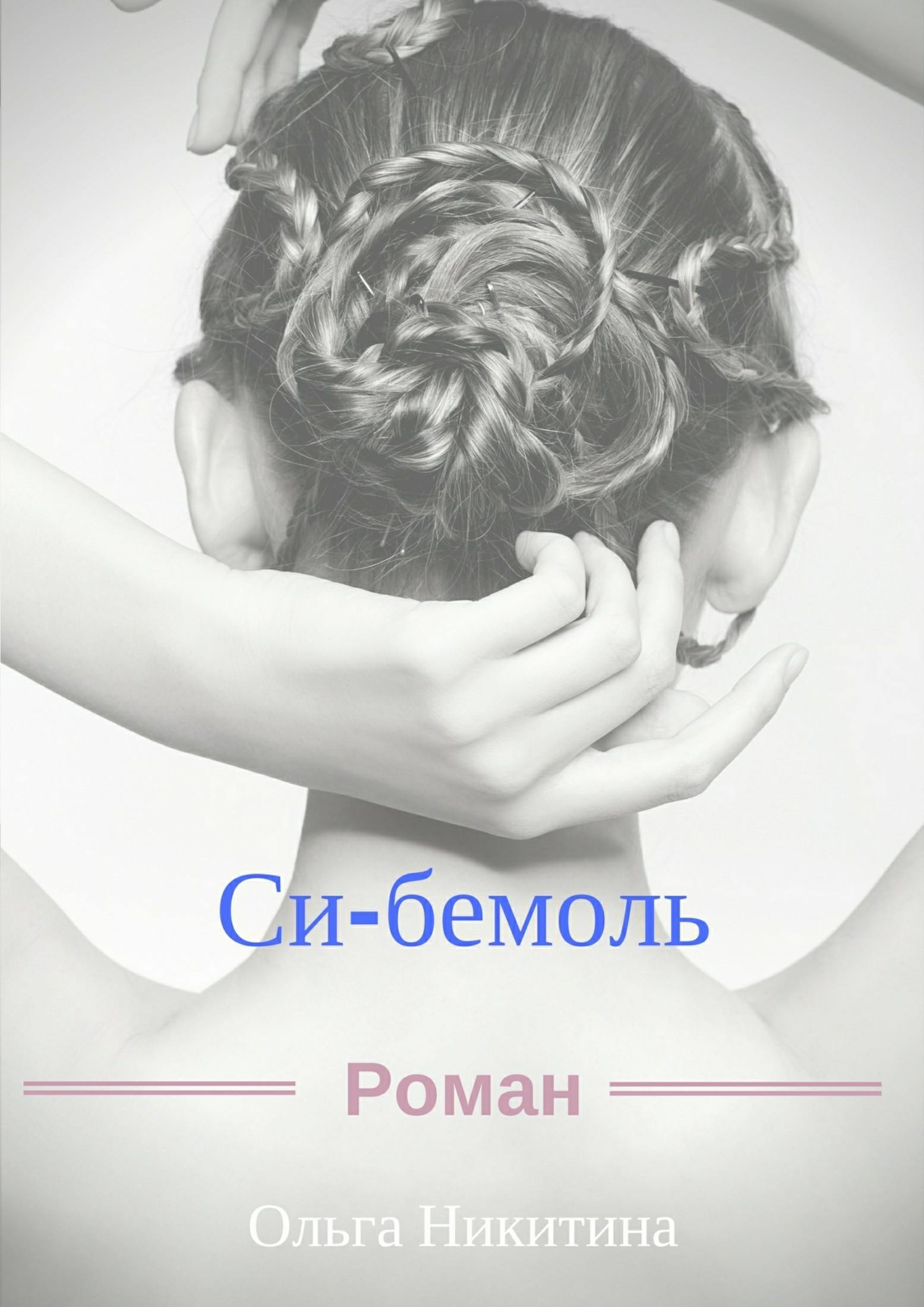 Ольга Юрьевна Никитина Си-бемоль крышка багажника 21053 б у в москве