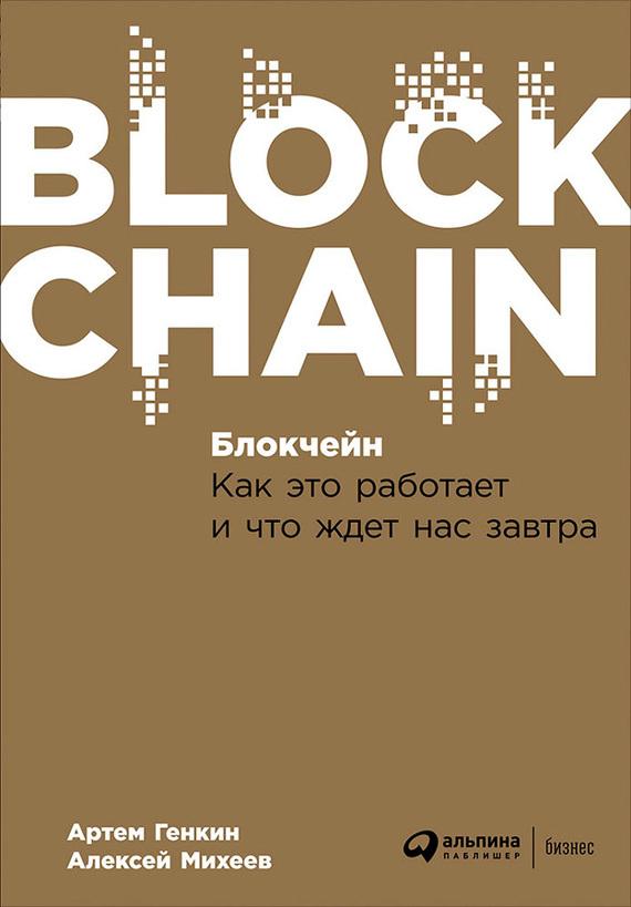 Артем Генкин Блокчейн: Как это работает и что ждет нас завтра