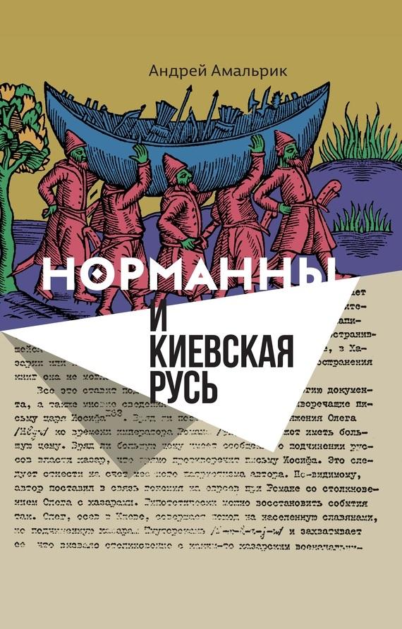 Андрей Амальрик Норманны и Киевская Русь александр пресняков киевская русь