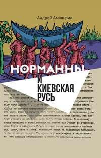 Андрей Амальрик - Норманны и Киевская Русь