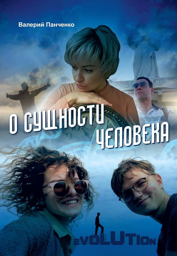 Валерий Панченко - О сущности человека (сборник)