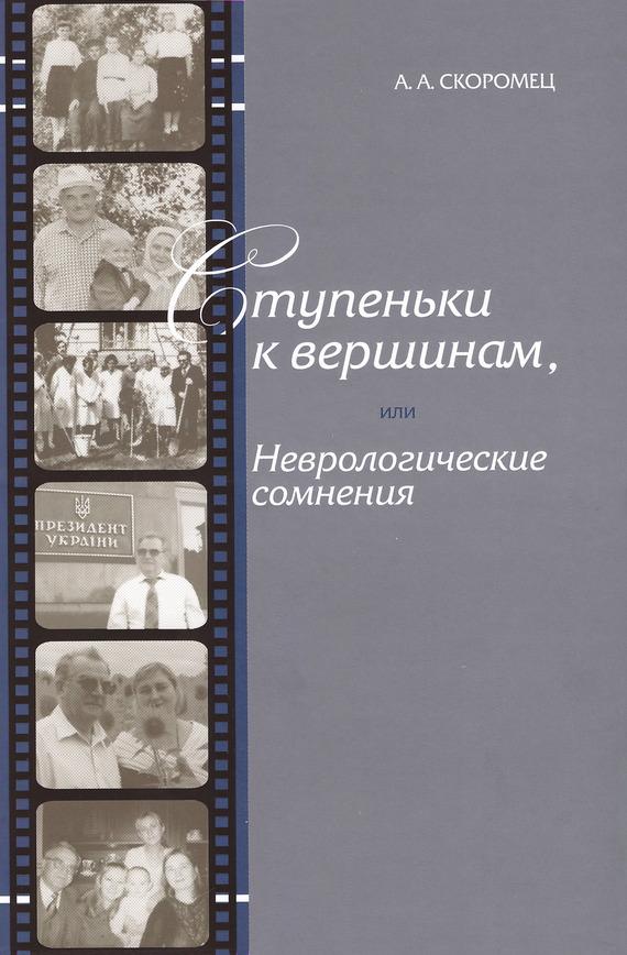 Александр Скоромец - Ступеньки к вершинам, или Неврологические сомнения