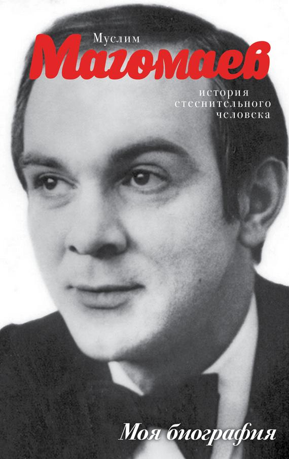 Екатерина Мешаненкова Муслим Магомаев. История стеснительного человека