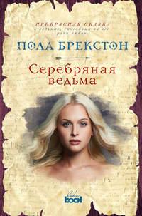 - Серебряная ведьма