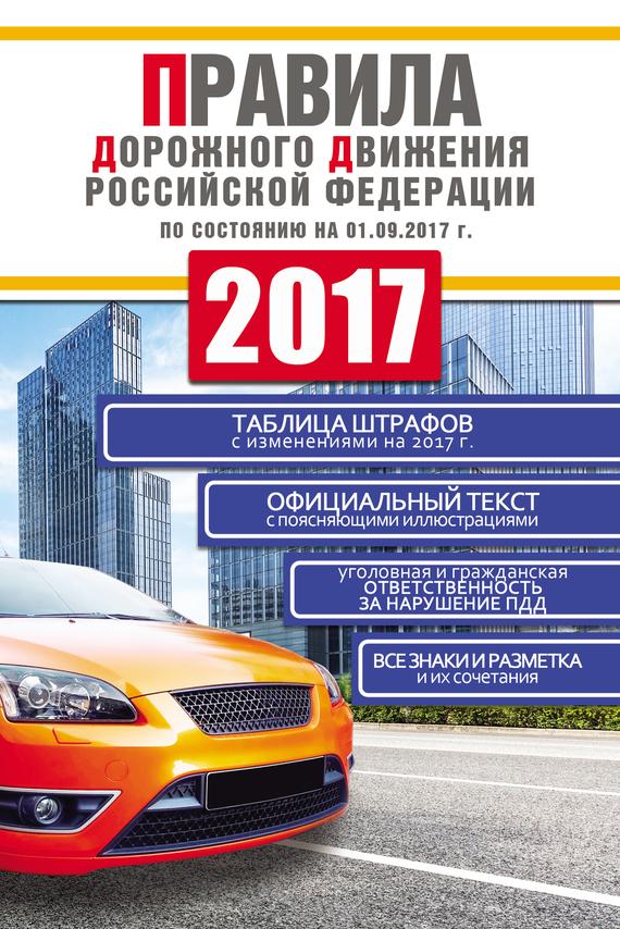 Отсутствует Правила дорожного движения Российской Федерации 2017 по состоянию на 01.09.2017 г. плакаты и макеты по правилам дорожного движения где купить в спб