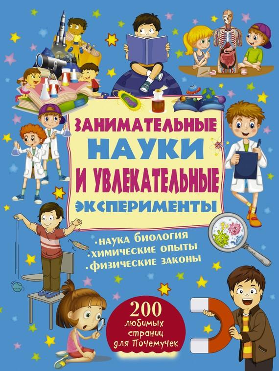 М. Д. Филиппова. Занимательные науки и увлекательные эксперименты