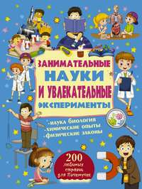 М. Д. Филиппова - Занимательные науки и увлекательные эксперименты