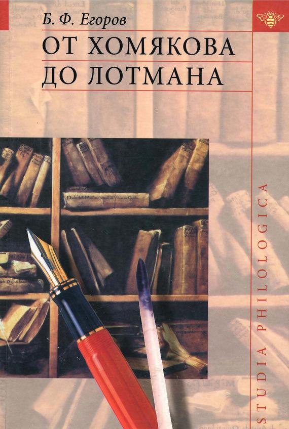 Борис Егоров От Хомякова до Лотмана