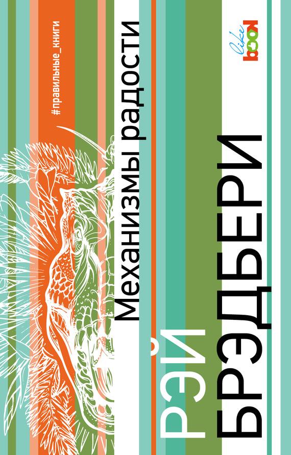 Рэй Брэдбери Механизмы радости (сборник) кубики мди