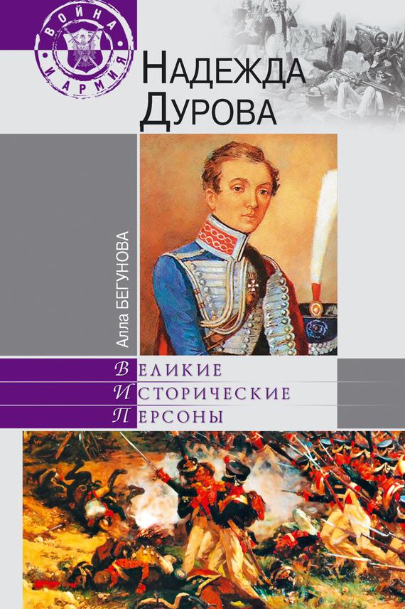 Алла Бегунова Надежда Дурова дурова н записки кавалерист девицы