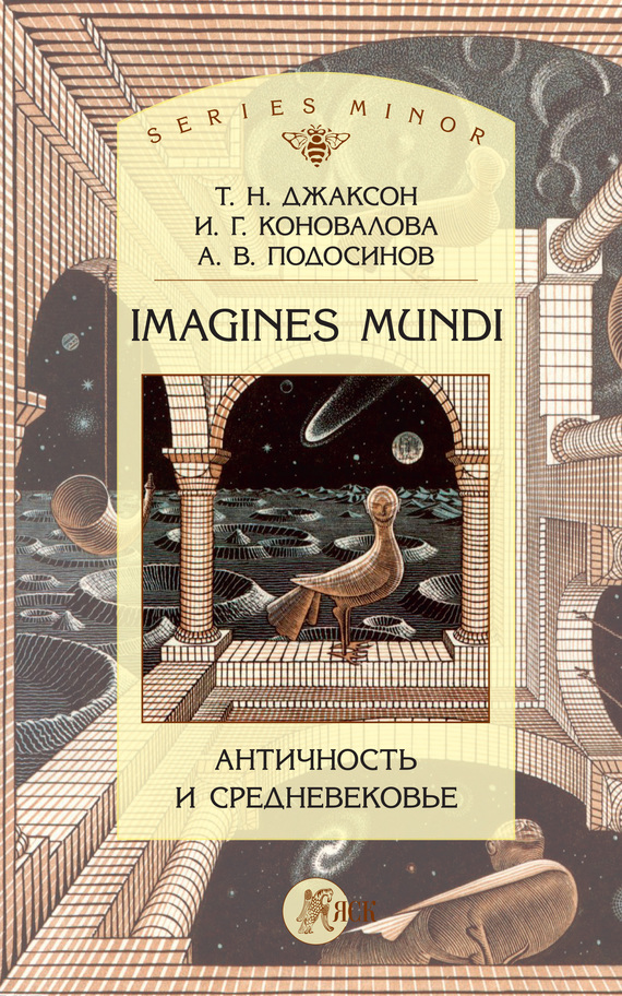Т. Н. Джаксон Imagines Mundi. Античность и средневековье imagines – philostratus the younger – imagines l256 trans fairbanks greek