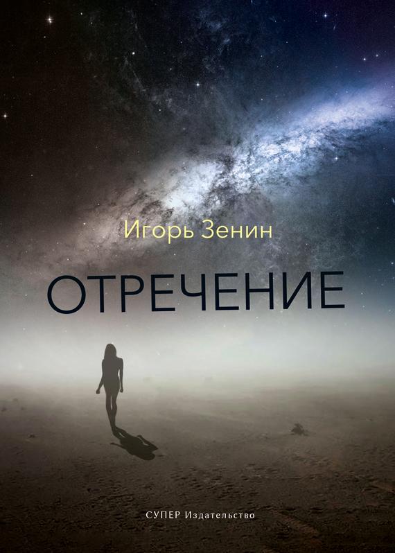 Игорь Зенин Отречение