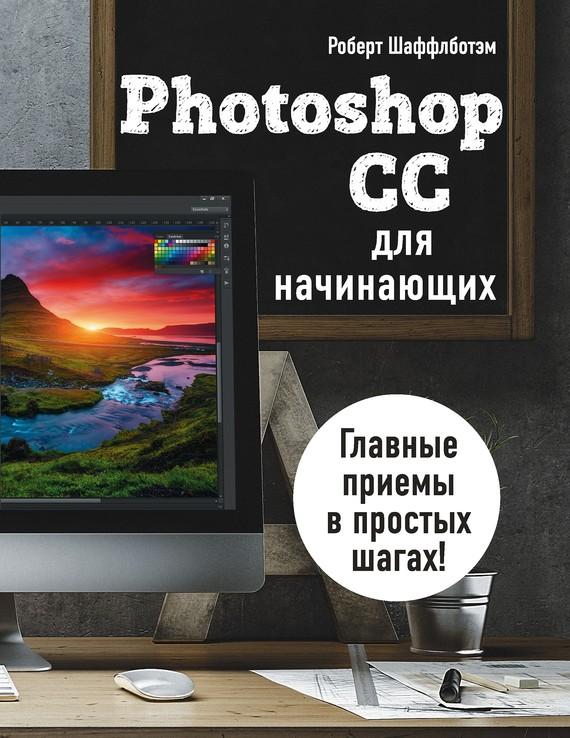 Роберт Шаффлботэм Photoshop CC для начинающих заика александр александрович photoshop для начинающих
