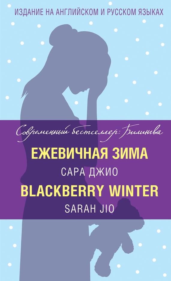 Читать онлайн ежевичная зима сара джио