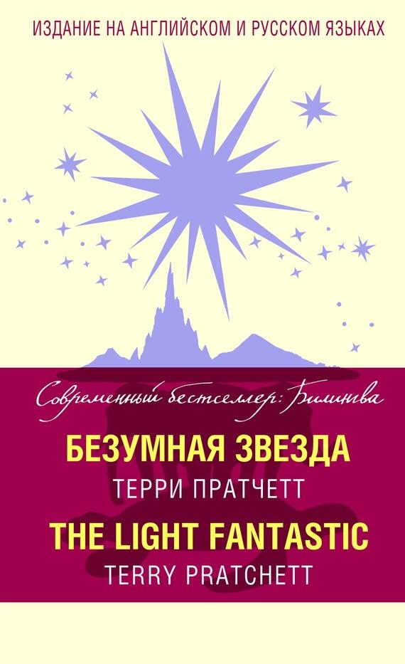 Терри Пратчетт Безумная звезда / The Light Fantastic книги эксмо безумная звезда the light fantastic