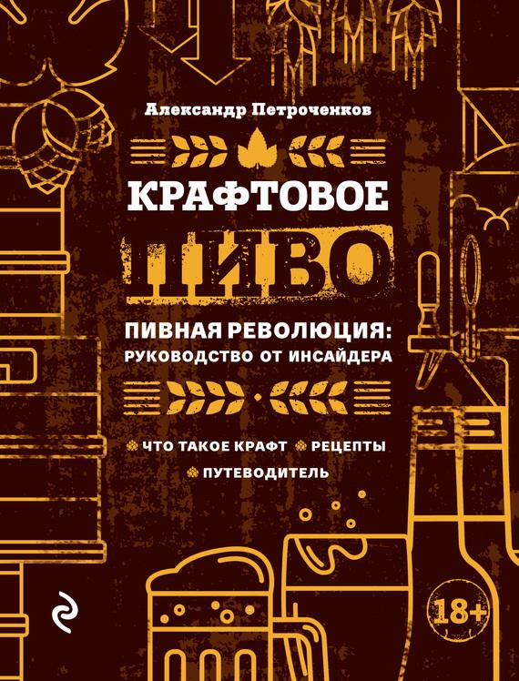 Александр Петроченков Крафтовое пиво. Пивная революция: руководство от инсайдера