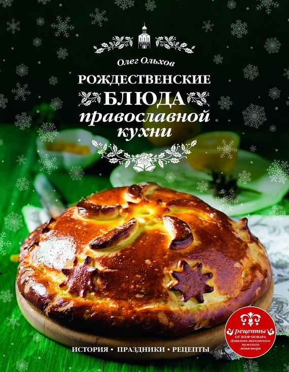 Олег Ольхов Рождественские блюда православной кухни олег ольхов сладости на вашем столе кексы варенья пастилы