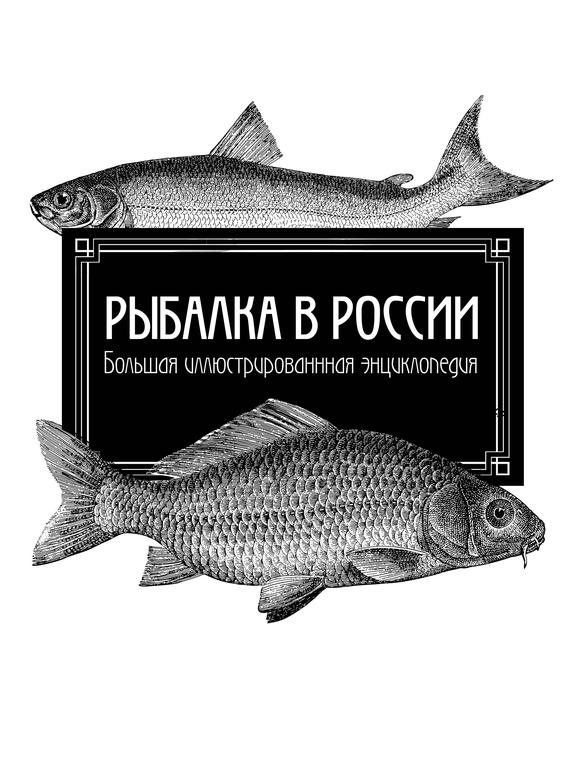 Отсутствует Рыбалка в России. Большая иллюстрированная энциклопедия сигнализатор поклевки hoxwell hl39