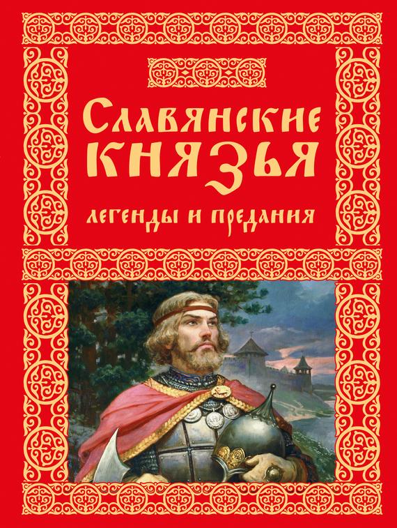 Отсутствует Славянские князья. Легенды и предания спутник по древнему пскову любителям родной старины