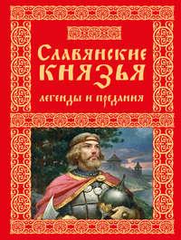 Отсутствует - Славянские князья. Легенды и предания