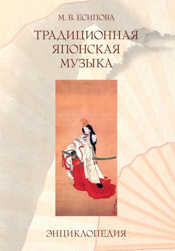 М. В. Есипова. Традиционная японская музыка. Энциклопедия