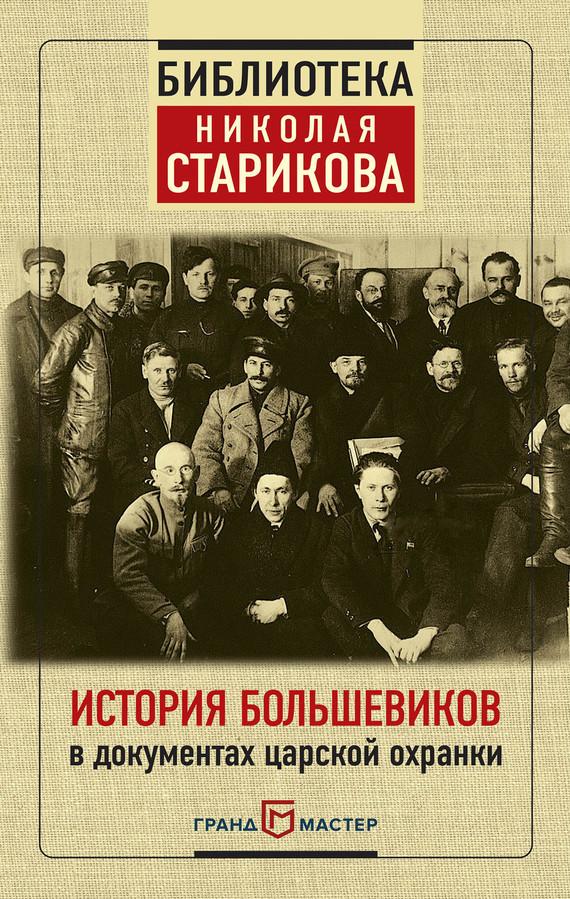 Николай Стариков - История большевиков в документах царской охранки