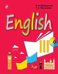 И. Н. Верещагина - English. Учебник английского языка для 3 класса школ с углубленным изучением английского языка, лицеев и гимназий (+MP3)