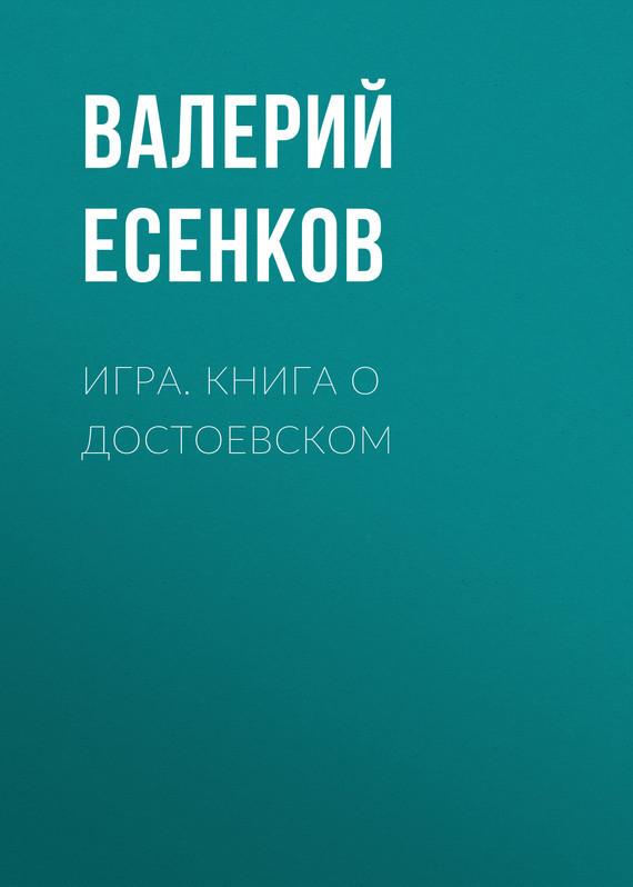 Валерий Есенков бесплатно