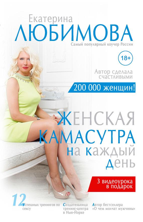 Екатерина Любимова. Женская камасутра на каждый день