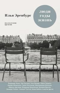 Илья Эренбург - Люди, годы, жизнь. Под колесами времени. Книги первая, вторая, третья