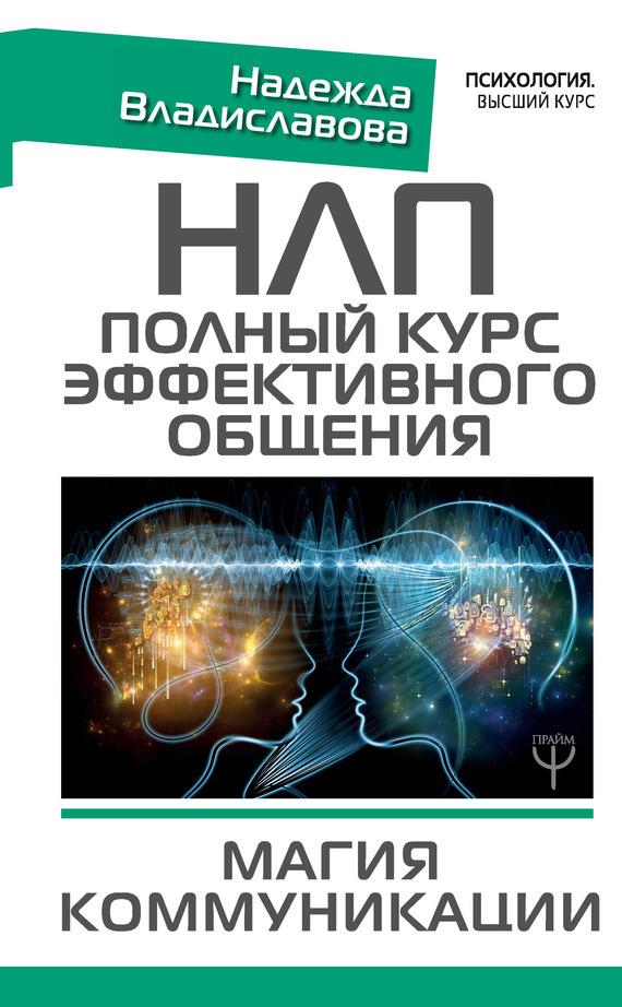 Надежда Владиславова. НЛП. Полный курс эффективного общения. Магия коммуникации