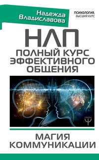 Надежда Владиславова - НЛП. Полный курс эффективного общения. Магия коммуникации