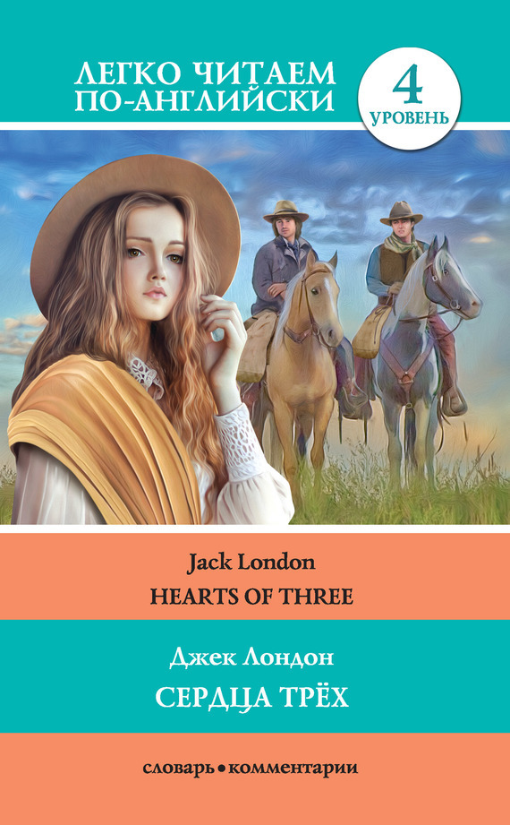 Сердца трёх / Hearts of three
