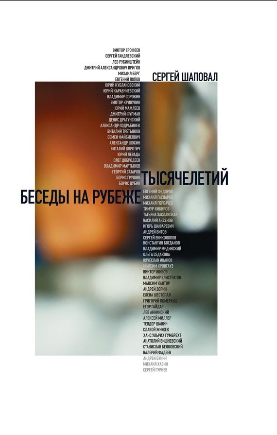 Сергей Шаповал Беседы на рубеже тысячелетий андрейкина ю колоскова е коробова а сост москва в фотографиях 1980 1990 е годы