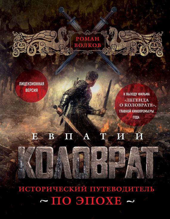 Роман Волков - Евпатий Коловрат. Исторический путеводитель по эпохе