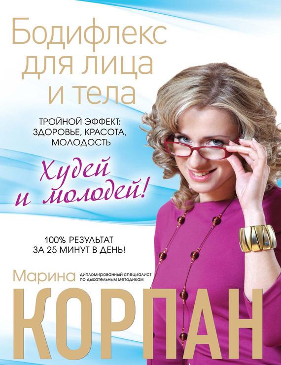 Марина Корпан Бодифлекс для лица и тела бф