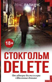 Йенс Лапидус - Стокгольм delete