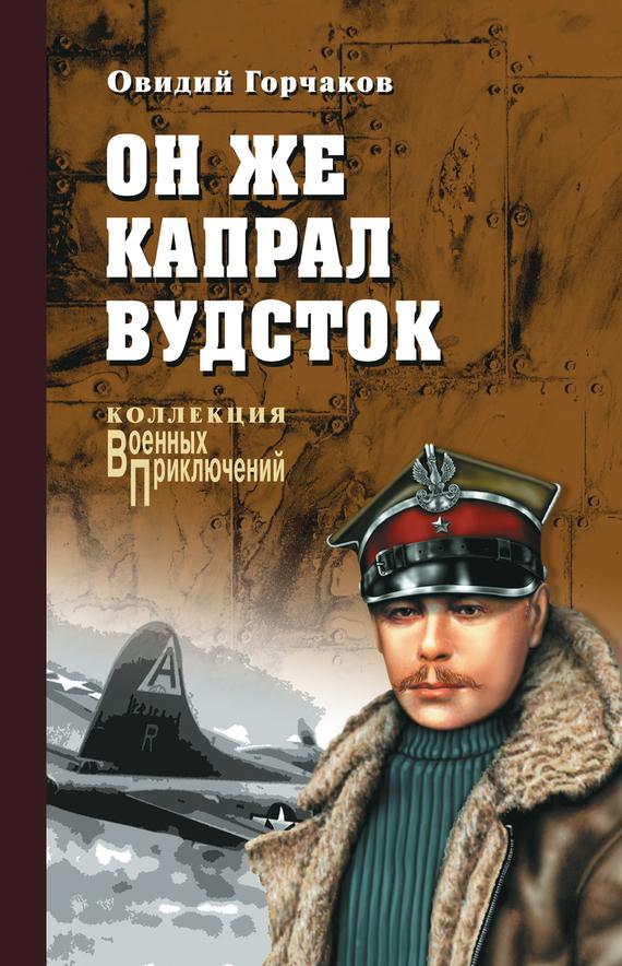 Овидий Горчаков - Он же капрал Вудсток