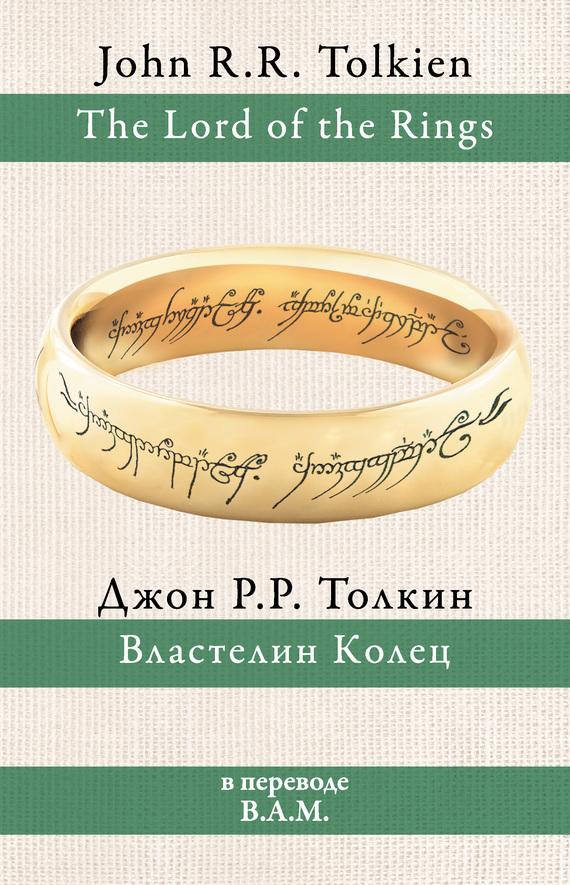 Джон Р. Р. Толкин Властелин Колец пристли джон бойнтон книги