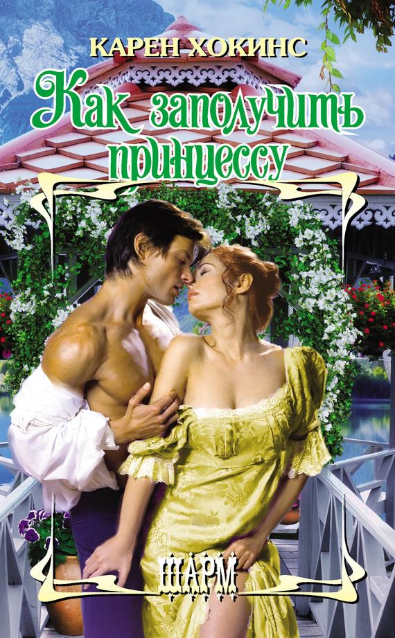 Карен Хокинс - Как заполучить принцессу