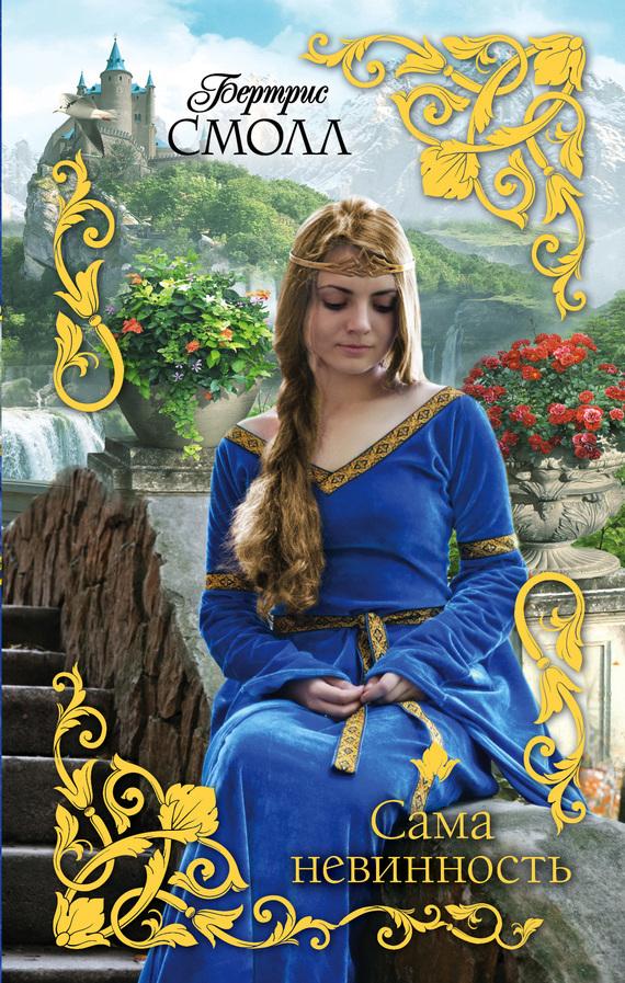 Бертрис Смолл Сама невинность бертрис смолл розамунда любовница короля