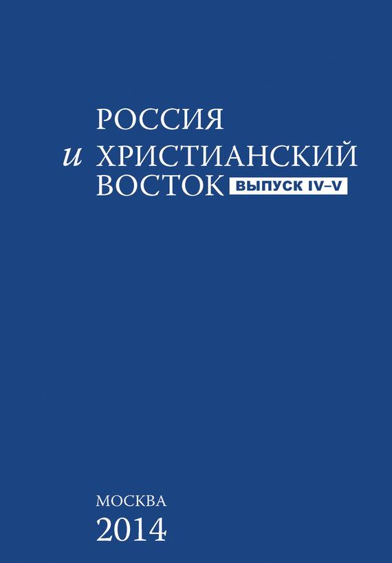 Обложка книги Россия и Христианский Восток. Выпуск 4–5, автор Отсутствует